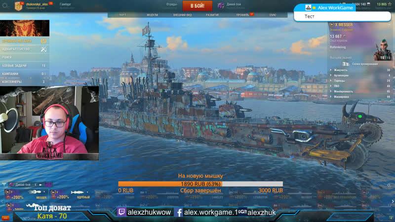 World of Warships - ПРЕМИУМ АВИК ENTERPRISE! 8