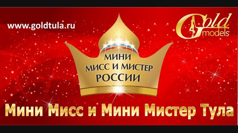 ПРОМО МИНИ МИСС И МИНИ МИСТЕР ТУЛА - 2018