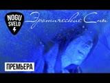 Ногу Свело!, 2517 Эротические сны Music Culture Rap
