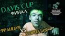 Теннис Кубок Дэвиса Davis Cup Финал Франция Хорватия Чей будет трофей