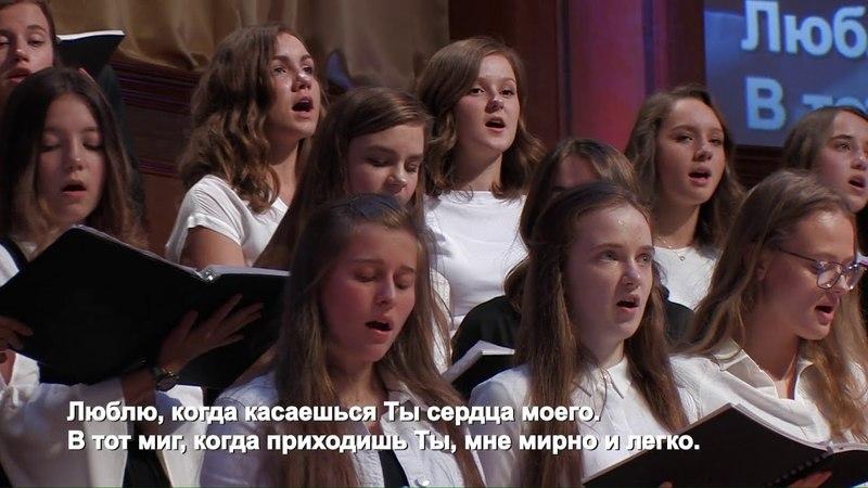 Хор Песнь Души Дух Святой Церковь Суламита