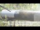 Очистка внешней поверхности газовой трубы по технологии ПРАНС до степени очистки Sa3