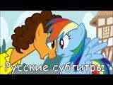 [RUS Sub SONG #2] MLP | Season #4 | Episode #12 -