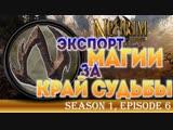 ЭКСПОРТ МАГИИ ЗА КРАЙ СУДЬБЫ #nehrim #oblivion, episode 6