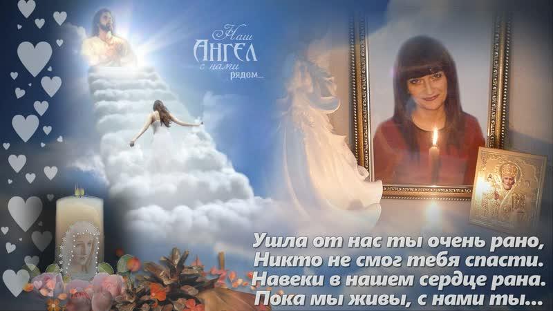 Ты осталась навечно такой молодой… Пока тебя помнят, ты будешь живой... Светлой памяти дочери Арины...