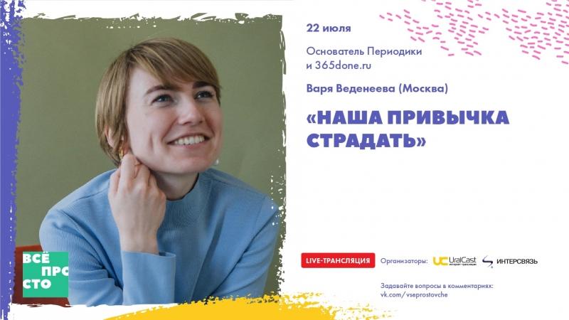 Варвара Веденеева, основатель Периодики и 365done.ru «Наша привычка страдать»