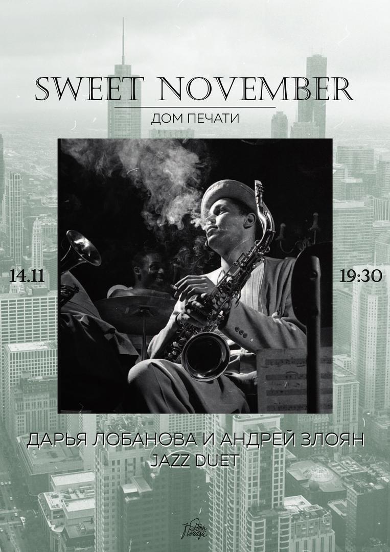 Афиша Тюмень 14.11 // Jazz / Sweet November / Дом Печати