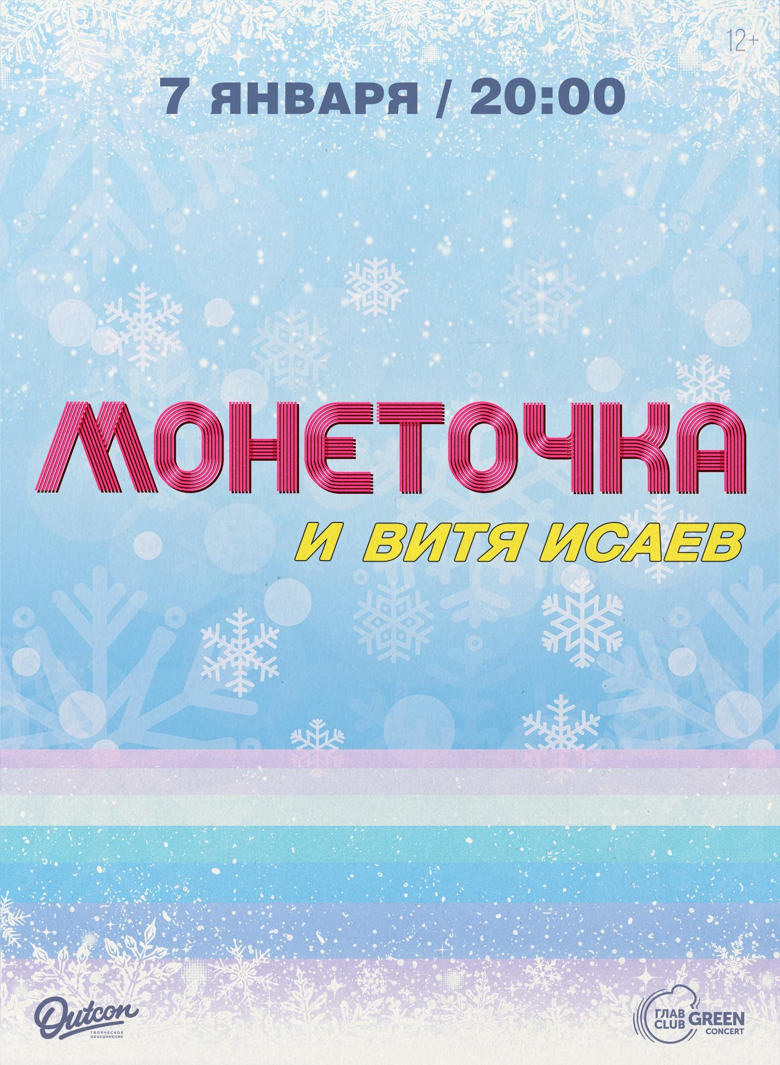 МОНЕТОЧКА