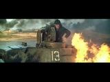 30 тонн уральской стали летит вперед. Нашим танкистам посвящается (песня М.Калинкина).mpg