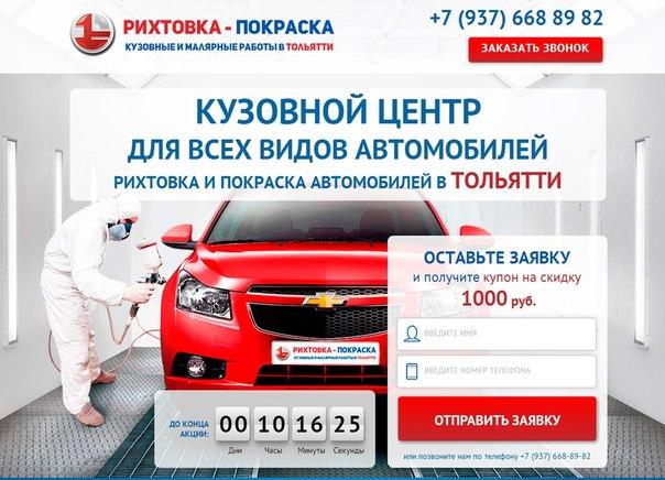 автозапчасти ваз тольятти интернет магазин
