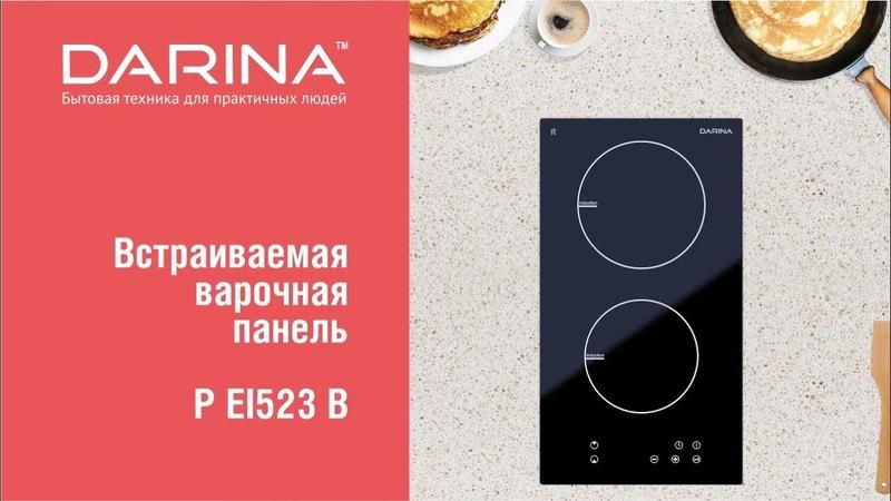 Видеообзор варочной панели Darina P EI523 B