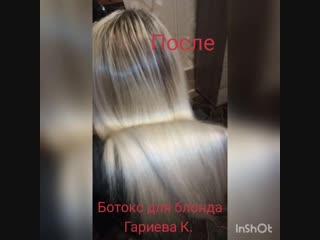 Ботокс для Светланы 🌹 Запись в л.с