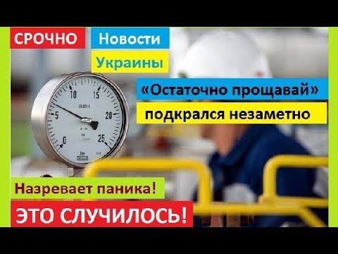 На Украине паника Остаточно прощавай подкрался незаметно хоть виден был издалека