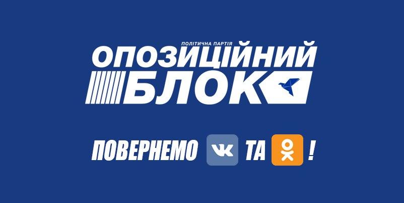ac09594f99da «Оппоблок» будет судиться из-за блокировки российских интернет-ресурсов