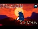 ГЕРИ И ЕГО ДЕМОНЫ S01E05 GARY AND HIS DEMONS KORBENDALLAS