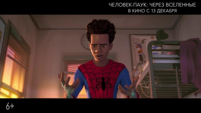 Человек-Паук: через вселенные - в кино с 13 декабря