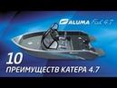Алюминиевый катер Aluma Fish 4 7 преимущества катера