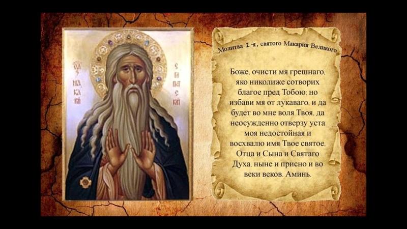 Молитва о помощи в жизненных трудностях святому Макарию Великому 1я-2я-3я-4я