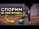 САМЫЙ СЛОЖНЫЙ ФИНТ В ФУТБОЛЕ - ОБУЧЕНИЕ