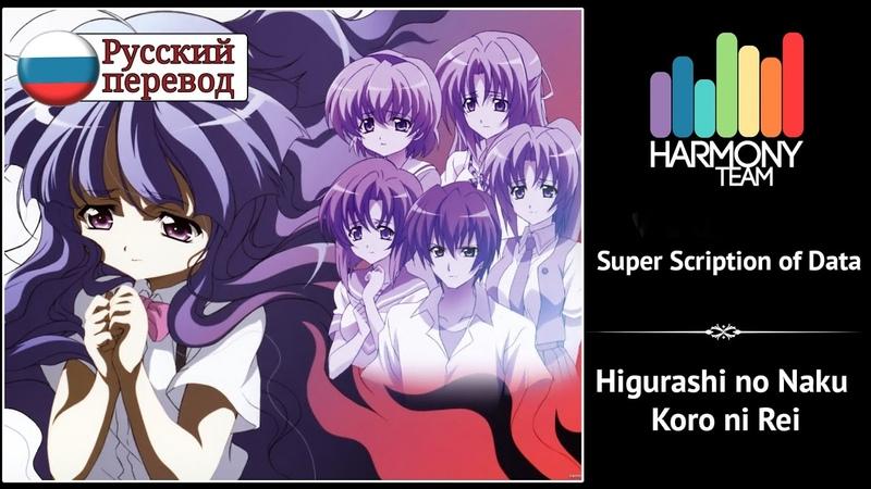 [Higurashi no Naku Koro ni Rei RUS cover] Fruitcake – Super scription of data [Harmony Team]