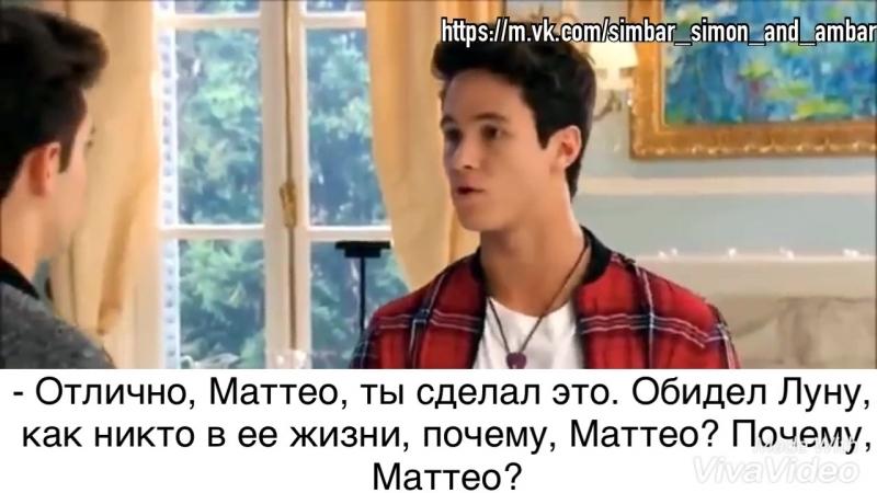 «Soy Luna 3» - Перевод разговора Симона и Маттео из 26 серии