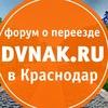 Жизнь и переезд в Краснодар