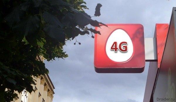 Сети LTE-800 от МТС запущены в коммерческую эксплуатацию в Москве и Подмосковье