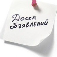 Бесплатные объявления работа гусев г.балашиха городская доска объявлений
