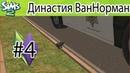 Sims 2 Династия ВанНорман 4