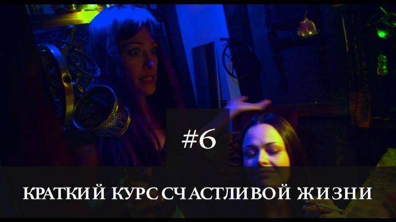 Краткий Курс Счастливой Жизни — 6 серия