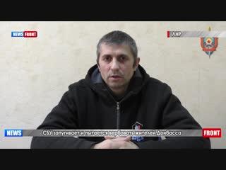«Тебя ждут дома»: Сотрудники СБУ вымогают деньги у жителей Донбасса и заставляют шпионить.