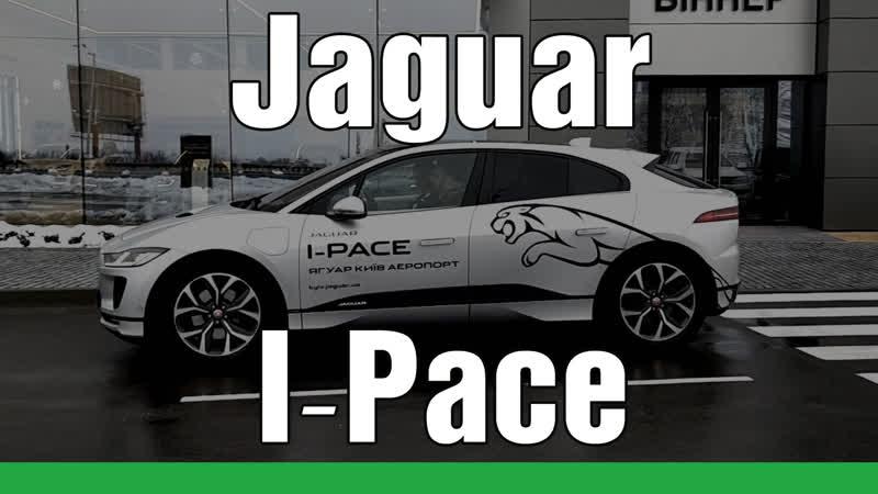 Кто круче? Jaguar I-Pace или Tesla. Обзор, Разочарование и боль