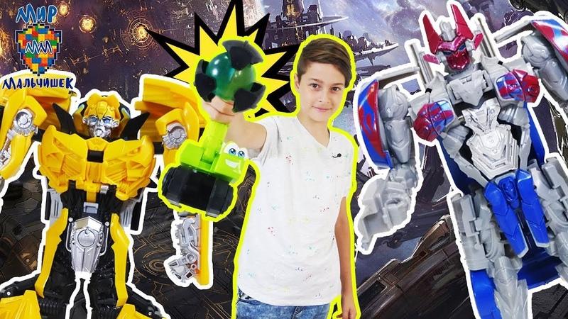 Мир мальчишек • ДАНЯ и ТРАНСФОРМЕРЫ: Автоботы против Десептиконов!
