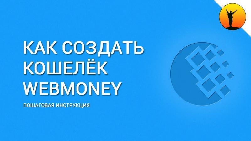 Как создать кошелек Вебмани Инструкция по регистрации кошелька WebMoney и получению аттестата
