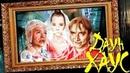 Даун Хаус (2001) - комедия