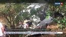 Новости на Россия 24 • В Мексике разбился вертолет спасателей: один человек погиб
