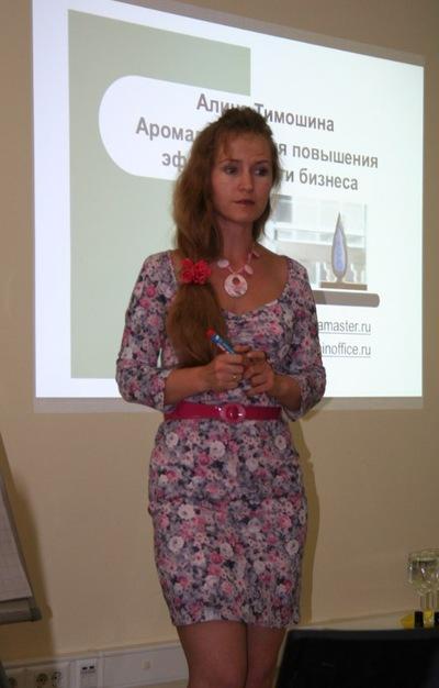 Алина Тимошина, 5 июля , Москва, id13497039