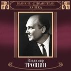 Владимир Трошин альбом Великие исполнители России: Владимир Трошин