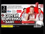 ВОЙТЕНКО и БАЯН-МИКС 2 марта