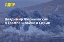 Владимир Жириновский фото #37