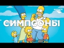 Симпсоны / LIVE 25 СЕЗОН