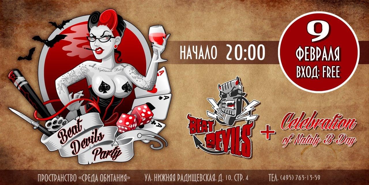 09.02 Beat Devils в Среде Обитания!