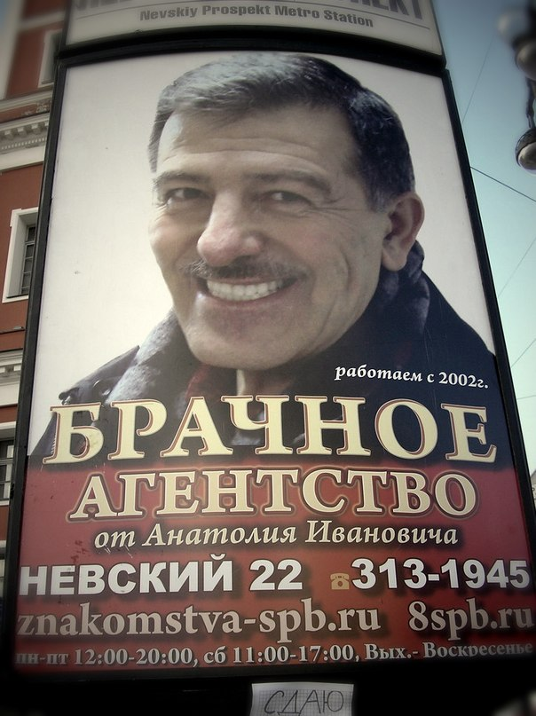 Агентство Знакомств Анатолия Ивановича