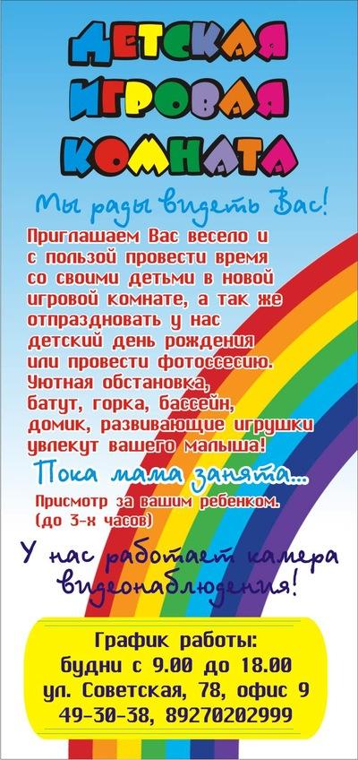 Игровая Комната, 20 сентября 1999, Тольятти, id222642509