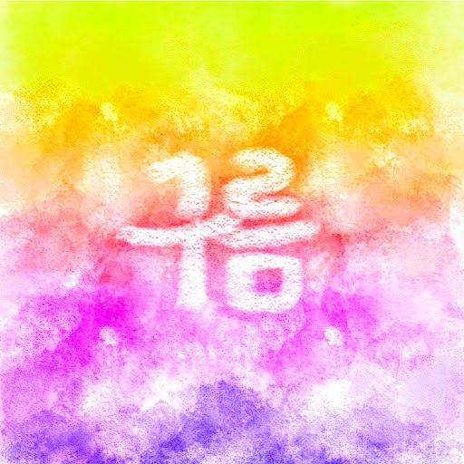 Rainbow альбом Rainbow Digital Single(Cloud)