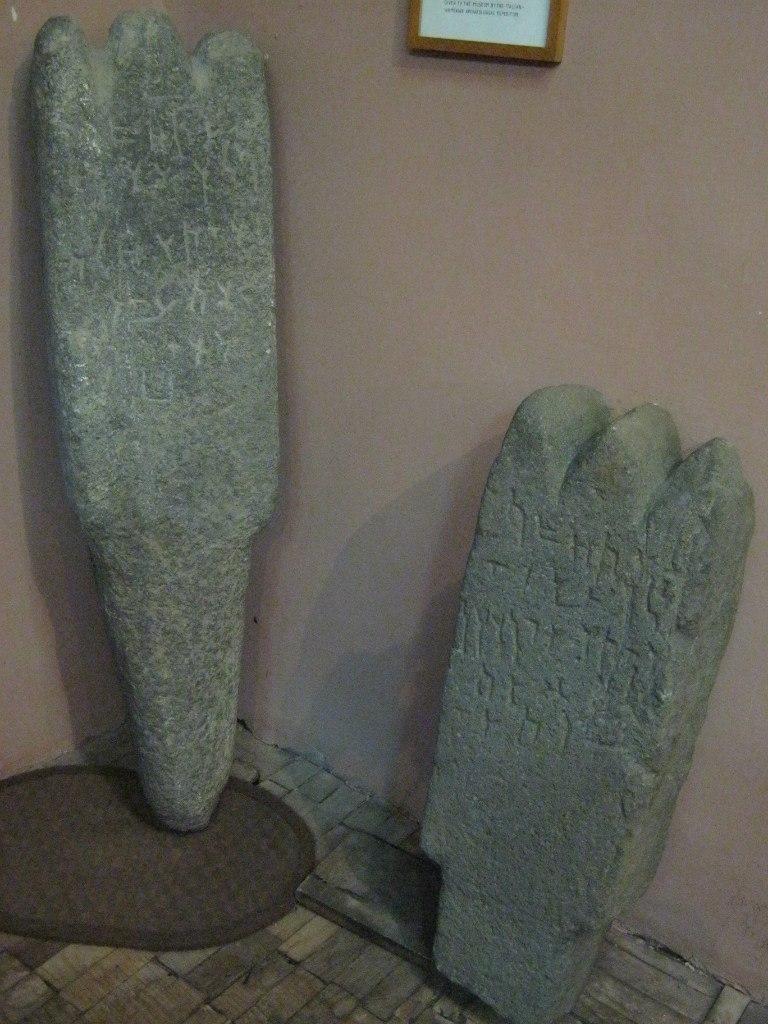 Древние пограничные камни в музее городка Гавар