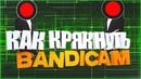 Как крякнуть Bandicam Работает 98%