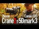 Zhiyun Crane 2にCanon EOS 5D Mark IIIを載せてみた!EOS 5D Mark III on Zhiyun Crane 2 動チェク!コラボレーション