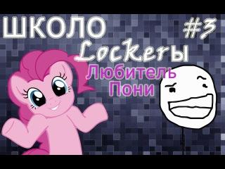 ШколоLocker #3 [Упоротый Любитель Пони!]
