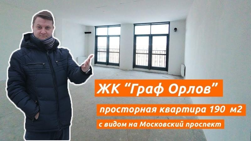 ЖК Граф Орлов - квартира в Московском районе в сданной новостройке